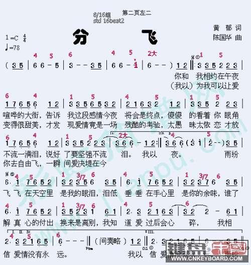 徐怀钰的《纷飞》总谱