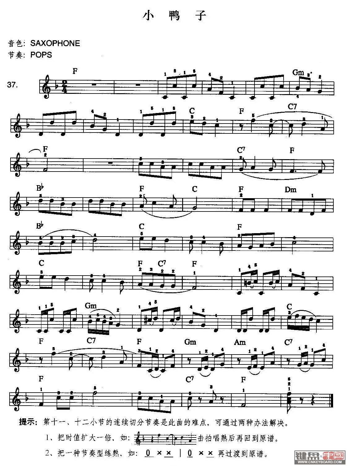 谁有小鸭子的电子琴 琴谱