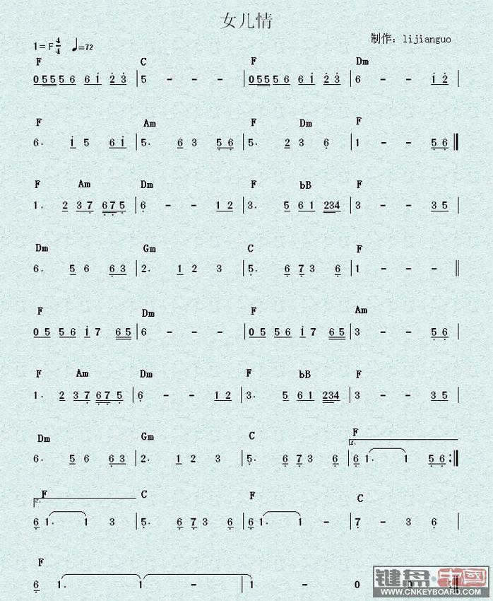 《女儿情》简谱4/4拍 加和弦