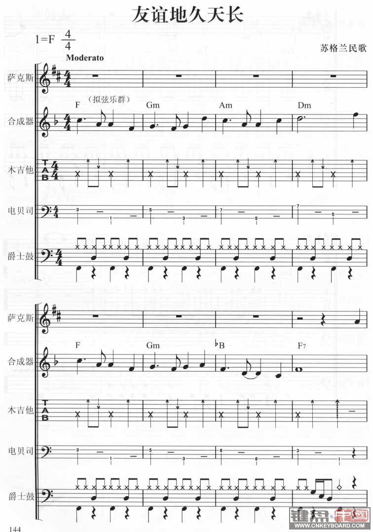 欢乐颂钢琴谱