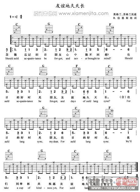 《友谊地久天长》最简单的和弦-◇五线谱简谱总谱