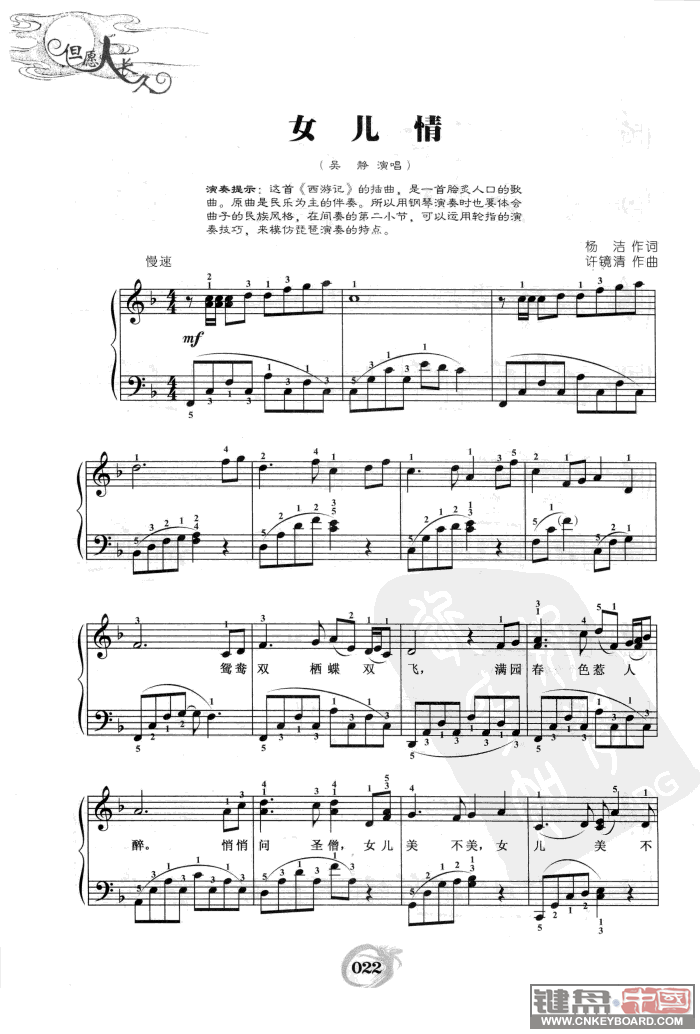 女儿情钢琴伴奏简谱_女儿情钢琴d调伴奏大图女儿情c调伴奏女儿情
