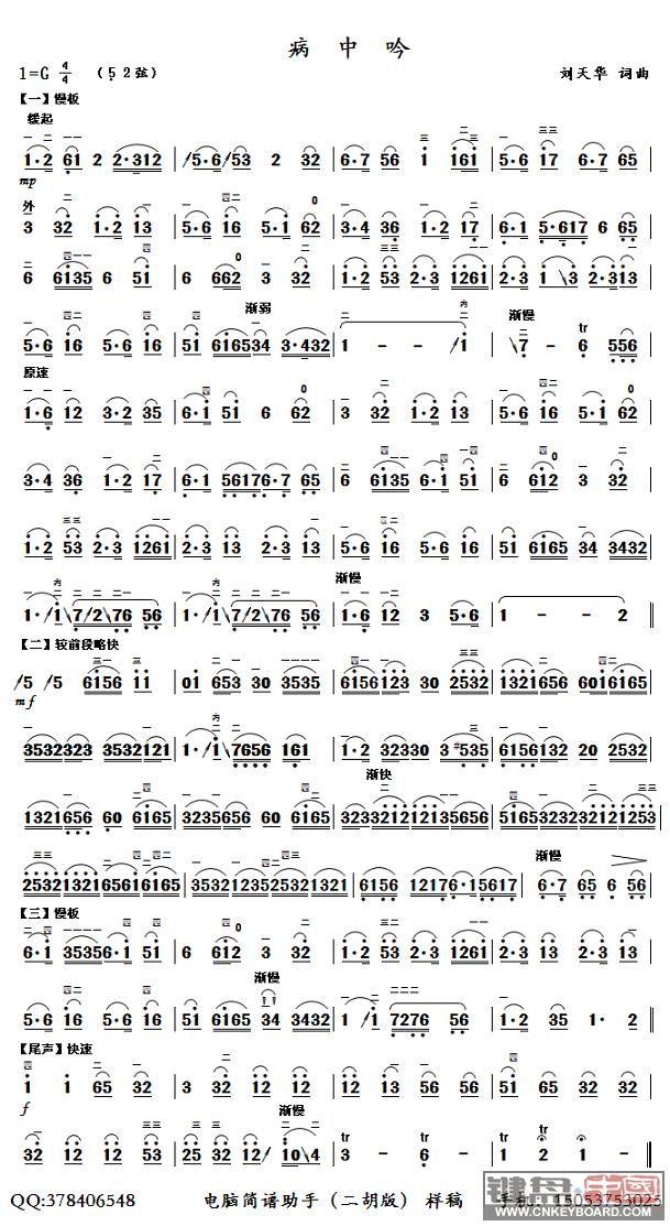 二胡曲小星星曲谱d-求经典的二胡名曲曲目 谢谢